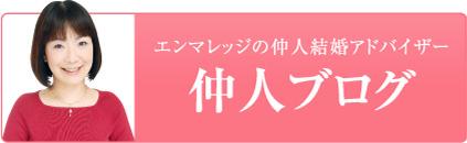 エンマレッジの仲人結婚アドバイザーYumiのブログ