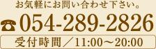 お問い合わせ電話番号054-289-2826